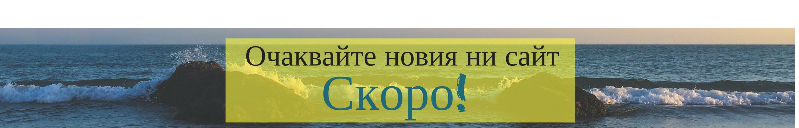 -новия-ни-сайт-8