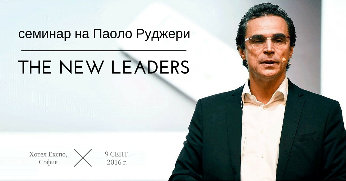 THE-NEW-LEADERS