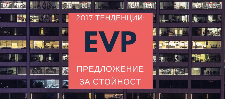 Дайте им каквото искат! : Предложение за стойност за служителите – EVP атрибути и тенденции