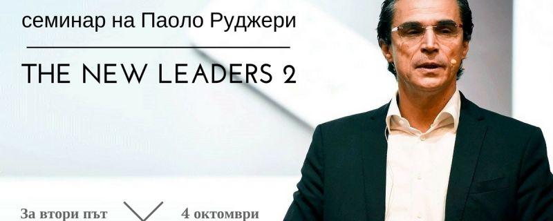 """""""The New Leaders 2"""" – второ издание на завладяващия семинар на Паоло Руджери"""