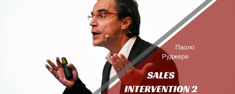 """Sales Intervention 2″ с Паоло Руджери"