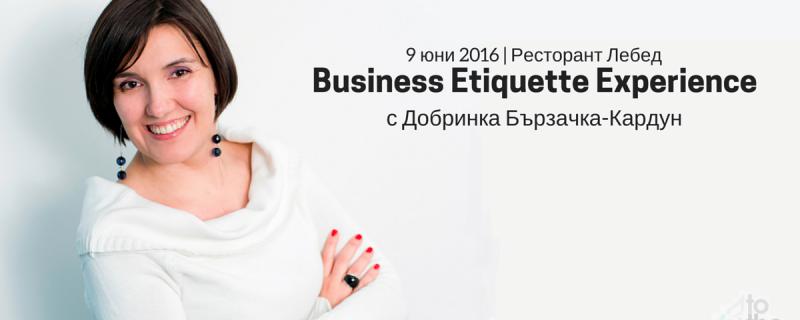 """Представяне: Практически-семинар """"Business Etiquette Experience"""" с Добринка Бързачка-Кардун"""