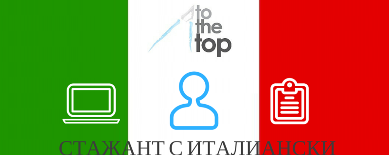 Стаж с програма на обучение | С Италиански език